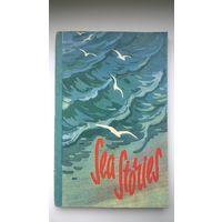 Морские рассказы Sea Stories. Книга для чтения на английском языке для учащихся IX-X классов