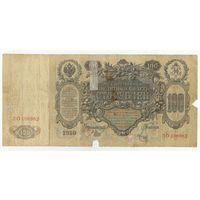 Российская империя, 100 рублей 1910 год, Шипов - Метц