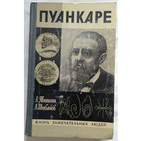 Книга Тяпкин А., Шибанов А. - Пуанкаре. Серия: Жизнь замечательных людей 415с.