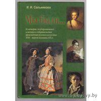 Мы были.Из истории государственного и частного собирательства произведений русского искусства 18-первой половины 19в.