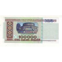Беларусь. 100000 рублей 1996 г.