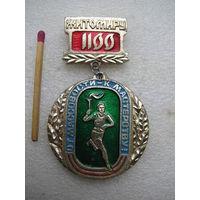 Знак. Житомиру 1100 лет. От массовости к мастерству. Комитет по физической культуре и спорту. Житомир