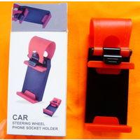 На руль авто - автомобильный держатель для мобильного телефона