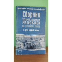 Сборник экзаменационных материалов по русскому языку. 2003г.