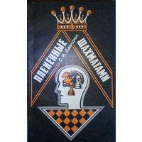 """С.И. Давидюк """"Пленённые шахматами"""""""