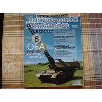 Популярна механика (7.2007)