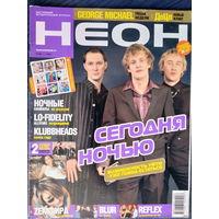 Журнал Неон #06 март 2002