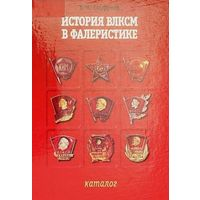 История ВЛКСМ в фалеристике - на CD