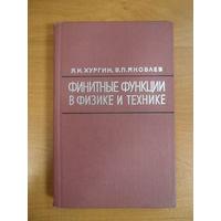 """Я.И. Хургин, В.П. Яковлев. """"Финитные функции в физике и технике"""""""