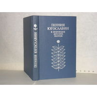 Поэзия Югославии в переводах русских поэтов.
