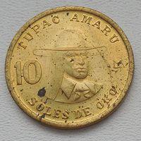 Перу 10 соль 1983