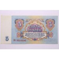 СССР, 5 рублей  1961 год, серия Ач, 1-й ТИП ШРИФТА (первые серии выпуска !),  - R -
