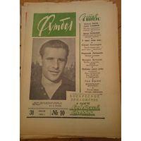 Еженедельник ФУТБОЛ  1960 номер -10 первый год издания