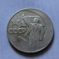1 рубль СССР, 50 лет Советской власти