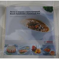 Книга рецептов в мультиварке