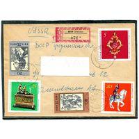 ГДР. Конверт прошедший почту. Заказное 1971