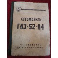 Автомобиль ГАЗ-52-04 и его модификации. Руководство по эксплуатации. 1987 г.