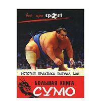 Холл.Большая книга сумо. История, практика, ритуал, бой
