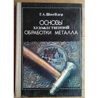 Шнейдер Г. Основы художественной обработки металла.
