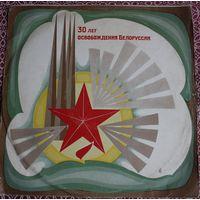 30 лет освобождения Белоруссии