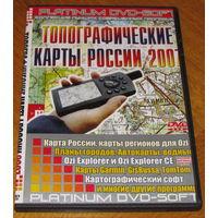 Топографические карты России