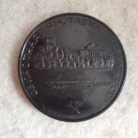 Медаль настольная Областная выставка Новаторов, Гомель 1965 г. (автор А.Мадлинский)