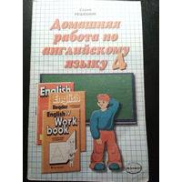 Домашняя работа по английскому языку 4