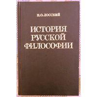 Н.О. Лосский. История русской философии.