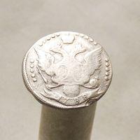 20 копеек 1788  СПБ