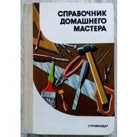 1989. СПРАВОЧНИК ДОМАШНЕГО МАСТЕРА А.М. Шепелев