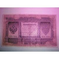 Банкнота. Царская Россия. 1 рубль. 1898 год.