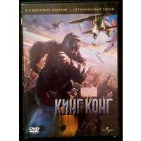 DVD Кинг Конг (лицензия)
