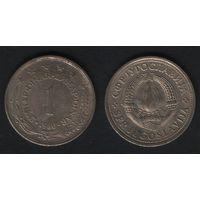 Югославия _km59 1 динар 1980 год (h01)
