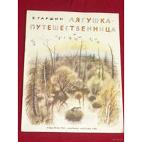 В. Гаршин Лягушка-путешественница