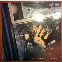 LP Группа Кино - Ночь (1989)