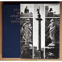 Образы архитектуры и образы скульптуры