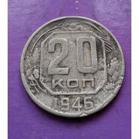 20 копеек 1946 года СССР #26