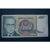 5000 динар 1992 г.