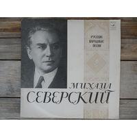 Михаил Северский (в собственном сопровождении на гуслях) - Русские народные песни - Мелодия, ВСГ