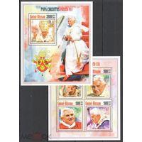 2013 Гвинея-Биссау  Религия Папа Римский Бенедикт XVI KB + BL MNH