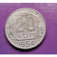 20 копеек 1954 года СССР #27