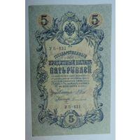 5 рублей 1909г. Упр. Шипов. УБ-431
