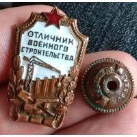 ЗНАК ОТЛИЧНИК ВОЕННОГО СТРОИТЕЛЬСТВА малая гайка 15 мм