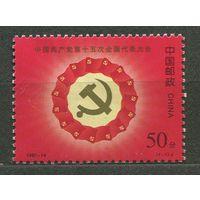 Съезд компартии Китая. 1997. Китай. Полная серия 1 марка. Чистая