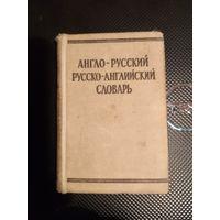 Англо русский русско английский словарь
