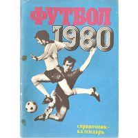 """Календарь-справочник Москва (""""Лужники"""") 1980"""