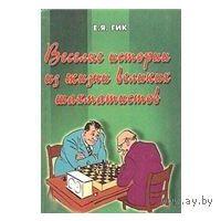 Гик. Веселые истории из жизни великих шахматистов