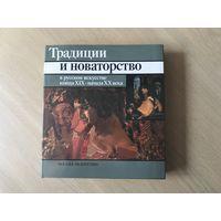 М.Г. Неклюдова. Традиции и новаторство в русском искусстве конца XIX-начала XX века