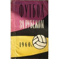 Футбол за рубежом. 1960 год