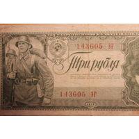 3 рубля1938 г.ЭГ143605